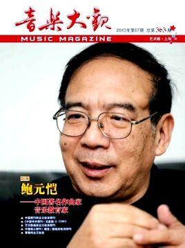 《音乐爱好者》杂志社