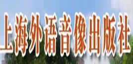上海外语音像出版社