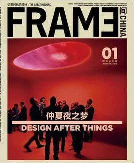 FRAME/MARK國際中文版雜志社