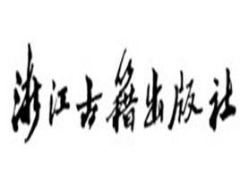 浙江古籍出版社