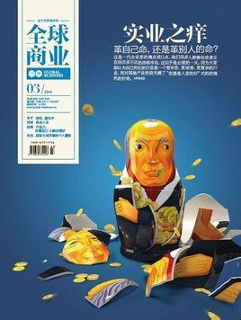 《全球商业经典》杂志社