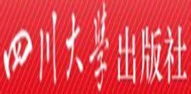 四川大学出�版社