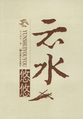 白云出版社