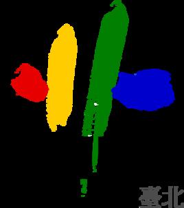 台北市政府观光传播局