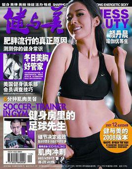 《健与美》杂志社