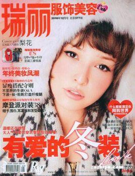 北京《瑞丽》杂志社