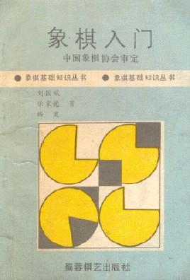蜀蓉棋藝出版社