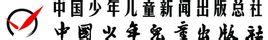 中國少年兒童出版社