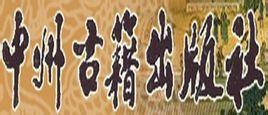 中州古籍出版社
