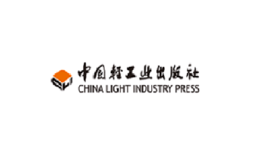 中国轻工出版社