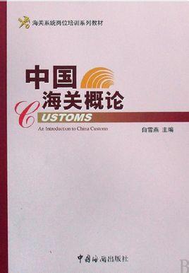 中國海關出版社