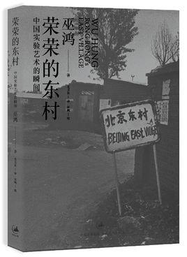 东村出版社