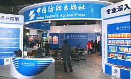 中国纺织工业出版社