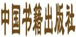 中国书籍出版社