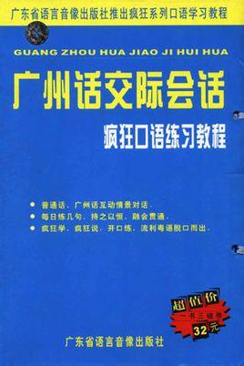 广东省语言音像出版社