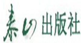 泰山出版社