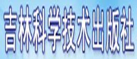 吉林科学出版社