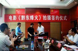 东方文化传播有限公司