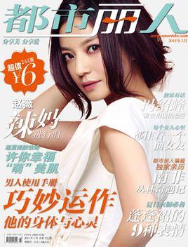 四川都市丽人杂志社出版有限公司