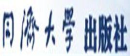中国同济大学出版社