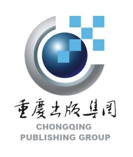 中国重庆出版社