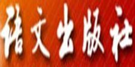 语文出版社有限公司