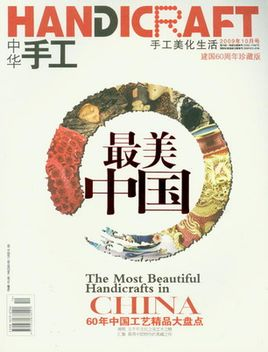 中华手工杂志社