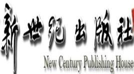 广东新世纪出版社