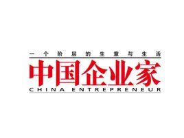《中国企业家》杂志社