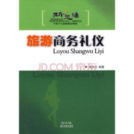 广东旅游出版社