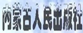内蒙古人民出版社