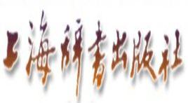 上海辞书出版社