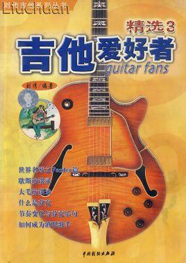 吉他爱好者杂志社
