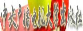 中国中央广播电视大学出版社