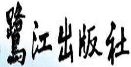 鹭江出版社
