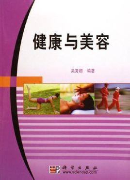 《健康与美容》杂志社