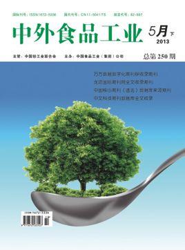 《中外食品工业》杂志社