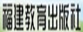福建教育出版社