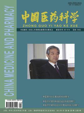 中国医药科学出版社