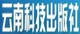 云南科技出版社