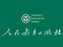 人民教育出版社