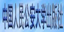 中国公安大学出版社