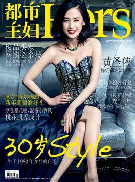 北京《都市主妇》杂志社