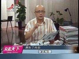 长春读天下杂志有限公司