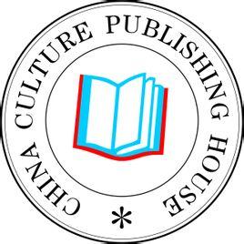 中国文化出版社
