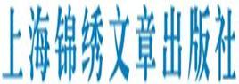 上海錦繡文章出版社