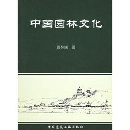 中国园林出版社