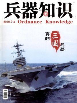兵器知识杂志社