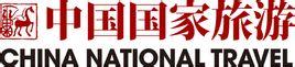 《中国国家旅游》杂志社