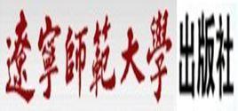 辽宁师范大学出版社